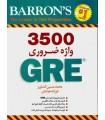 کتاب 3500 واژه ضروری جی آر ای 3500 Essential Words For The GRE