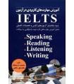 کتاب آموزش مهارت های کاربردی در آزمون آیلتس