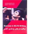 کتاب موفقیت در نوشتار آیلتس