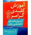 کتاب آموزش کلیدی گرامر آزمون های تخصصی زبان
