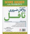 کتاب راهنمای کامل واژگان ضروری Essential Words for the TOEFL 7th Edition