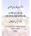 کتاب دستور زبان کاربردی هلندی -یولاندا اسپانس،علی کاوانی