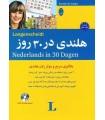 کتاب زبان هلندی در 30 روز، همراه با سی دی (صوتی)