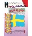 كتاب مکالمات روزمره سوئدی به فارسی