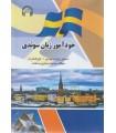 کتاب زبان خودآموز زبان سوئدی