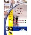 کتاب فرهنگ جیبی سوئدی- فارسی (با تلفظ)