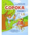 كتاب زبان روسی Soroka Russian for Kids