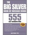 کتاب The Big Silver Book of Russian Verbs: 555 Fully Conjugated Verbs