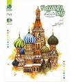 کتاب آموزش زبان روسی راه روسیه 3
