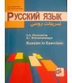 کتاب تمرینات زبان روسی 2018