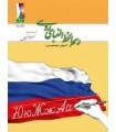 کتاب رسم الخط الفبای روسی