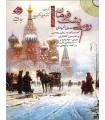 کتاب روسی پشت فرمان دورۀ شنیداری