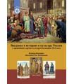 کتاب زبان درآمدی بر تاریخ و فرهنگ روسیه : از دوران باستان تا نیمه دوم قرن نوزدهم