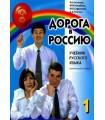 کتاب زبان راه روسيه Aopora B Poccnio 1