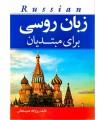 کتاب زبان روسی برای مبتديان