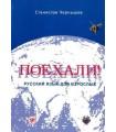 کتاب زبان روسی پوخالی Let's Go! Poekhali Textbook 1