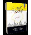 کتاب زبان فرهنگ روسی انگلیسی به فارسی