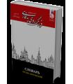 کتاب زبان فرهنگ روسی به فارسی اثر گرانت واسکانیان
