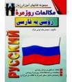 کتاب زبان مکالمات روزمره ی روسی به فارسی