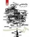 کتاب زبان واژه شناسی زبان روسی