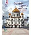 کتاب همراه روسیه (روسی در 6 هفته)
